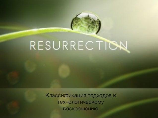 Классификация подходов к технологическому воскрешению