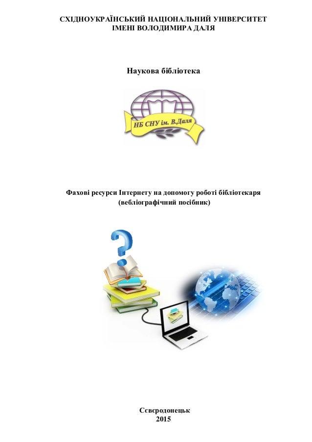 СХІДНОУКРАЇНСЬКИЙ НАЦІОНАЛЬНИЙ УНІВЕРСИТЕТ ІМЕНІ ВОЛОДИМИРА ДАЛЯ Наукова бібліотека Фахові ресурси Інтернету на допомогу р...