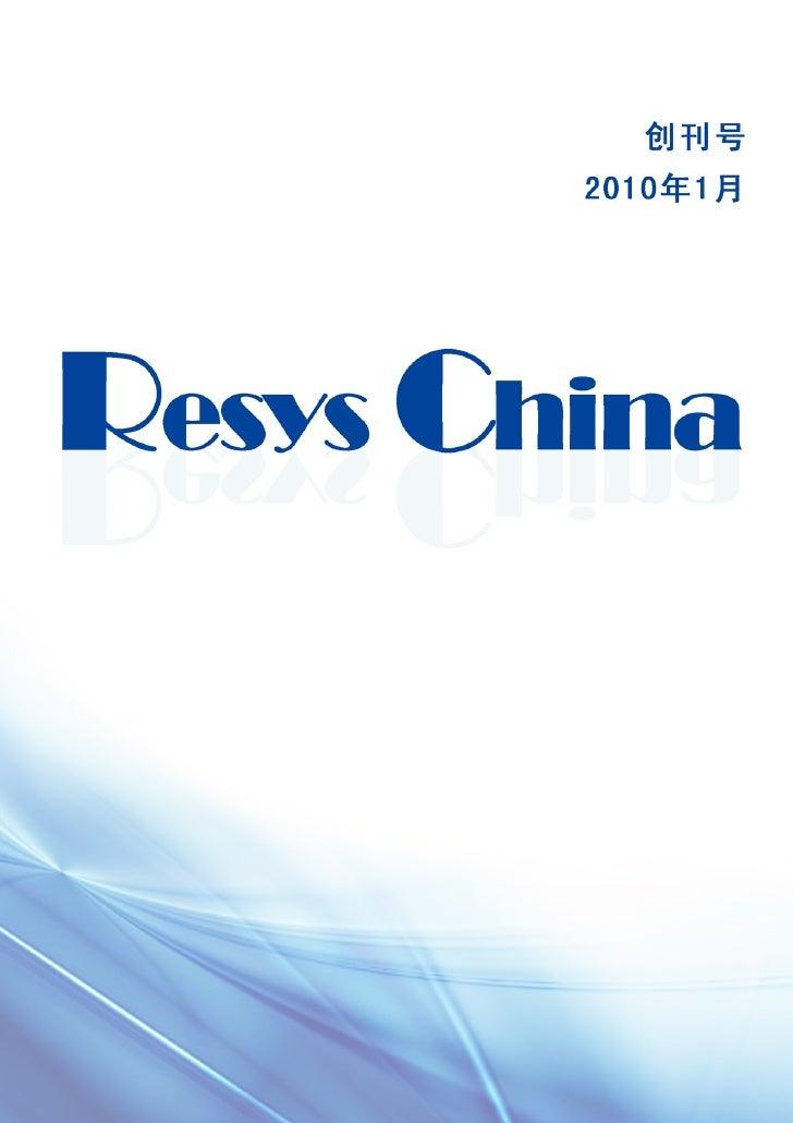 Resys 目 录                                                Resys China 2010年1月 CONTENTS    主 编:谷文栋 设 计:薛晶晶(百分点科技) 联系人:谷文栋 邮 ...