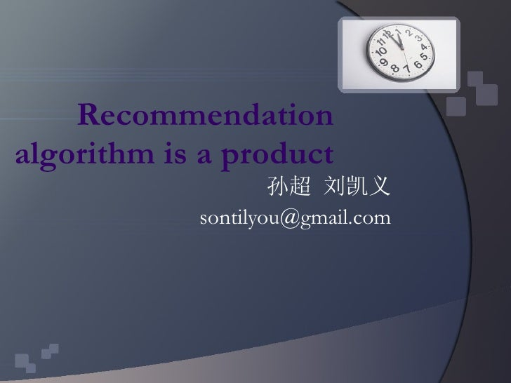 Recommendation algorithm is a product 孙超 刘凯义 [email_address]