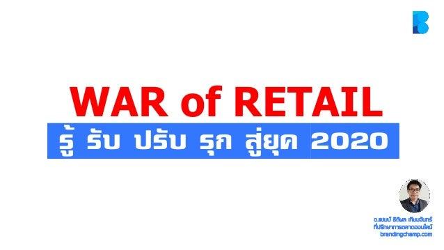 WAR of RETAIL อ.แชมป์ ธิติพล เทียมจันทร์ ที่ปรึกษาการตลาดออนไลน์ brandingchamp.com รู้ รับ ปรับ รุก สู่ยุค 2020