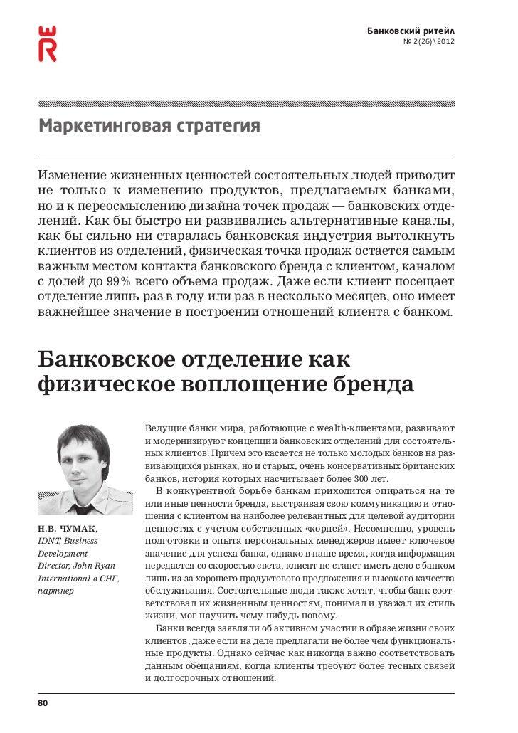 Банковский ритейл                                                                              №2(26)2012Маркетинговая...