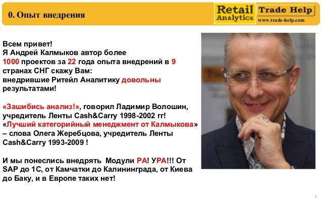 Retail analytics Slide 2