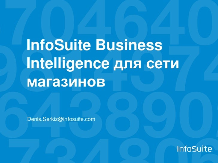 InfoSuite BusinessIntelligence для сетимагазиновDenis.Serkiz@infosuite.com