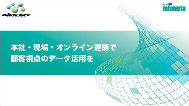 本社・現場・オンライン連携で 顧客視点のデータ活用を