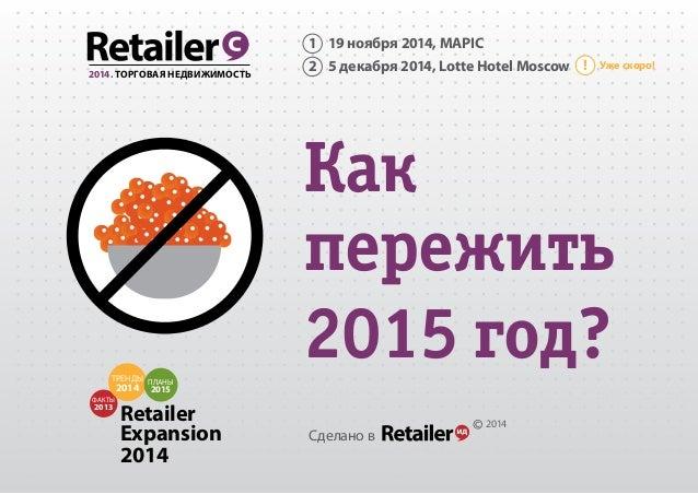 Как  пережить  2015 год?  Сделано в  ©2014  2014. Торговая недвижимость  19 ноября 2014, MAPIC  5 декабря 2014, Lotte Hote...