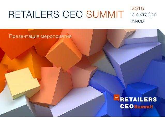 RETAILERS CEO SUMMIT Презентация мероприятия 2015 7 октября Киев