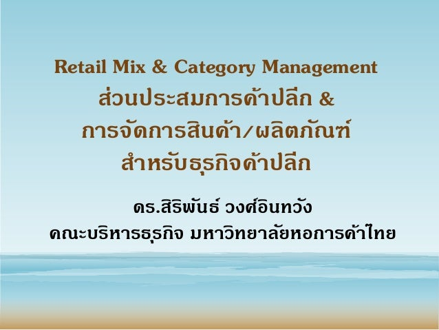 category management in retail pdf