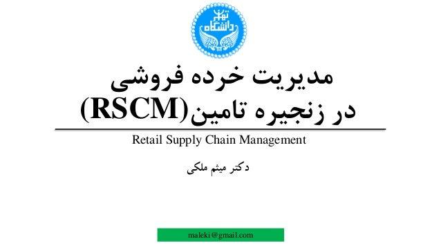 فروشی خرده مدیریت تامین زنجیره در(RSCM) Retail Supply Chain Management ملکی میثم دکتر maleki@gmail.com