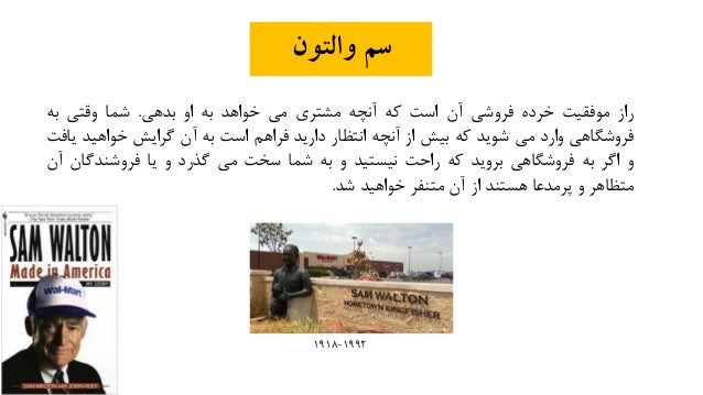 Image result for سم والتون