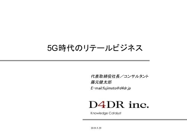 Knowledge Catalyst 5G時代のリテールビジネス 代表取締役社長/コンサルタント