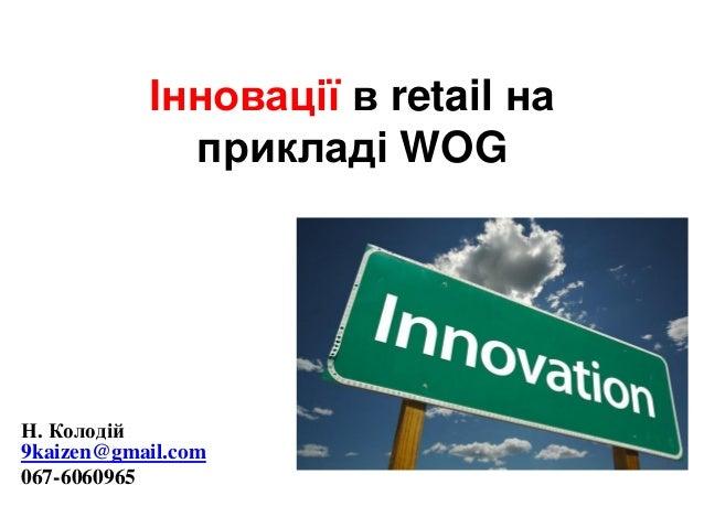 Інновації в retail на прикладі WOG Н. Колодій 9kaizen@gmail.com 067-6060965