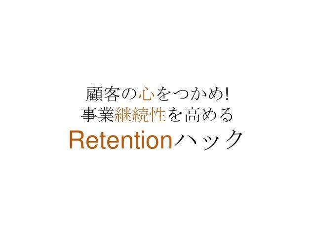 顧客の心をつかめ! 事業継続性を高める Retentionハック