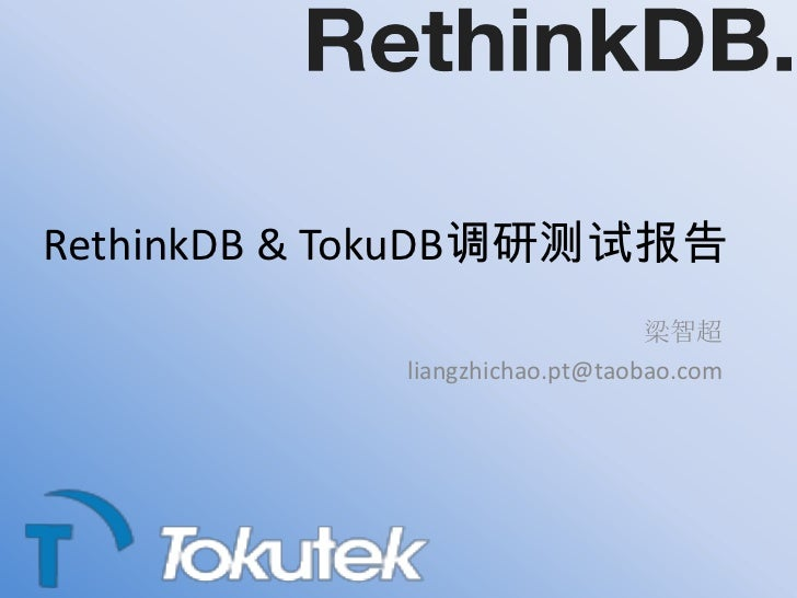 RethinkDB & TokuDB调研测试报告<br />梁智超<br />liangzhichao.pt@taobao.com<br />