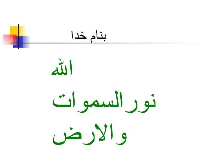 بنام خدا   الله نورالسموات والارض