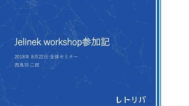Jelinek workshop参加記 2018年 8月22日 全体セミナー 西鳥羽 二郎