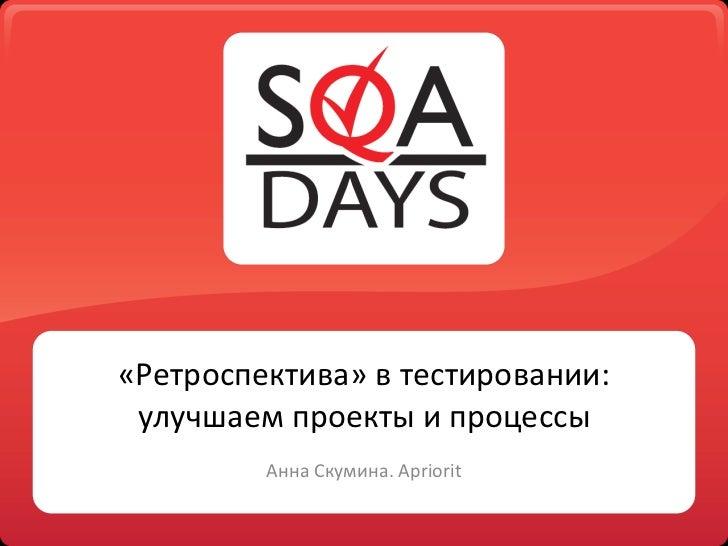 «Ретроспектива» в тестировании: улучшаем проекты и процессы Анна Скумина . Apriorit
