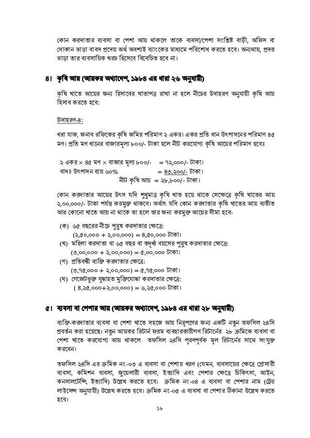 2016 income tax return pdf