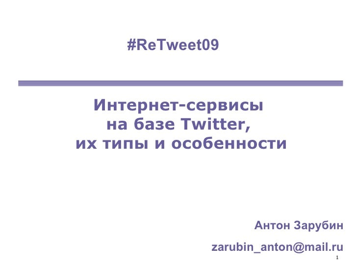 Интернет - сервисы  на базе Twitter,  их типы и особенности Антон Зарубин [email_address] #ReTweet09