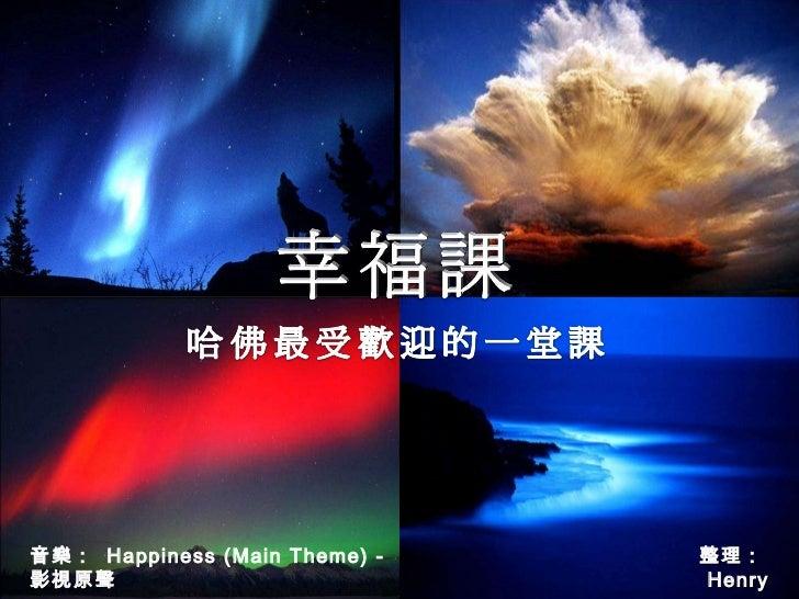 整理: Henry 音樂:  Happiness (Main Theme) -  影視原聲