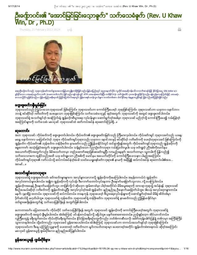 """9/17/2014 ဦးေ◌က်ာ၀◌္င္◌း၏ """"ေ◌အာင္◌ျမင္◌ျခင္◌းေ◌သာ့ခ်က္"""" သက္ေ◌သခံခ်က္ (Rev. U Khaw Win, Dr , Ph.D)  ဦးေက်္ာ၀င္း၏ """"ေအာင္ျမင္..."""