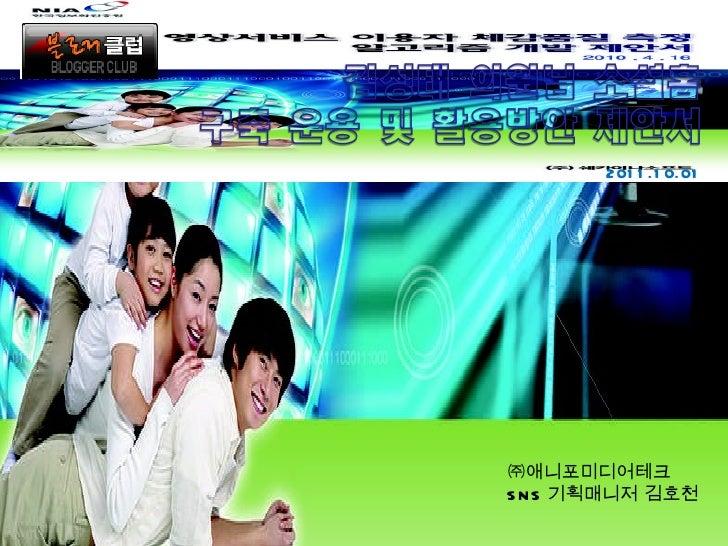 ㈜애니포미디어테크 SNS 기획매니저 김호천 2011.10.01