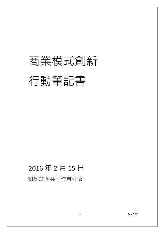 1                                  Rev.0.17                 2016 2 15