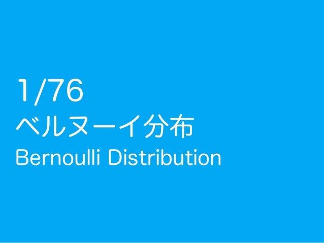 1/76 ベルヌーイ分布 Bernoulli Distribution