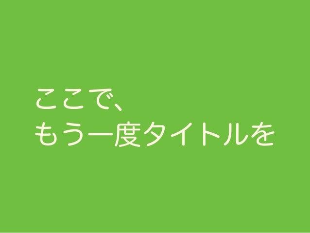 全ての確率は コイン投げに通ず 2015/12/5 JapanR 発表資料 Ken ichi Matsui (@kenmatsu4)