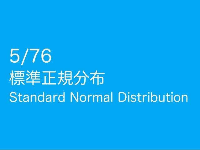 6/76 カイ二乗分布 Chi Square Distribution