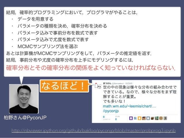 http://nbviewer.ipython.org/github/bakfoo/pyconjp/blob/master/probprog3.ipynb 結局,確率的プログラミングにおいて,プログラマがやることは, • データを用意する ...