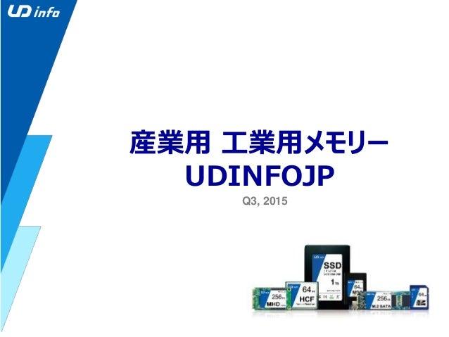 産業用 工業用メモリー UDINFOJP Q3, 2015