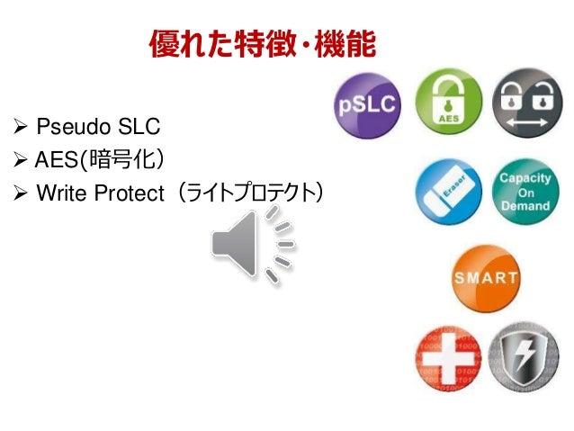 優れた特徴・機能  Pseudo SLC  AES(暗号化)  Write Protect(ライトプロテクト)