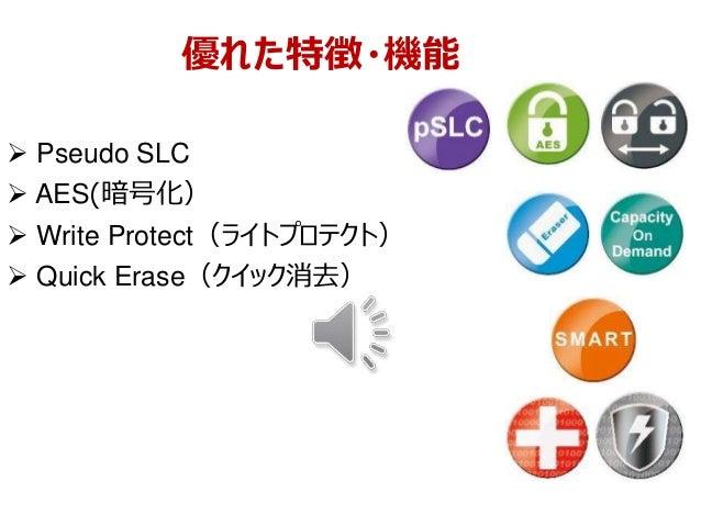 優れた特徴・機能  Pseudo SLC  AES(暗号化)  Write Protect(ライトプロテクト)  Quick Erase(クイック消去)