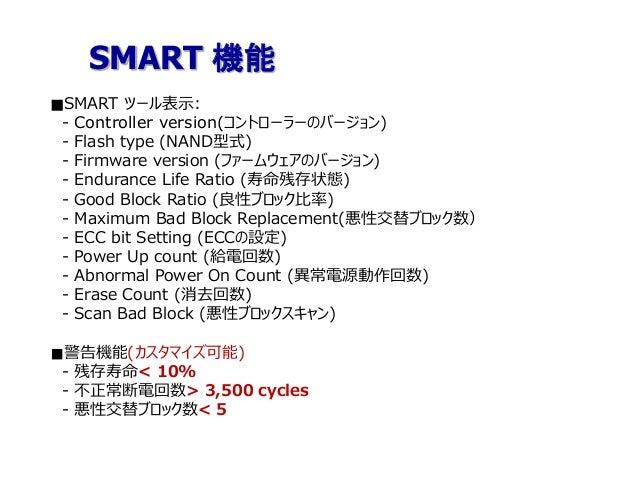 ■SMART ツール表示: - Controller version(コントローラーのバージョン) - Flash type (NAND型式) - Firmware version (ファームウェアのバージョン) - Endurance Lif...