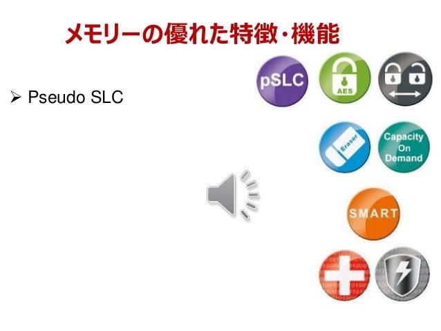 メモリーの優れた特徴・機能  Pseudo SLC