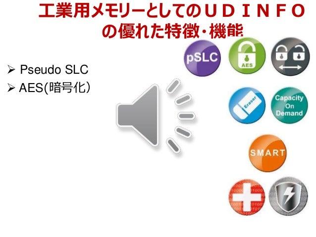 工業用メモリーとしてのUDINFO の優れた特徴・機能  Pseudo SLC  AES(暗号化)