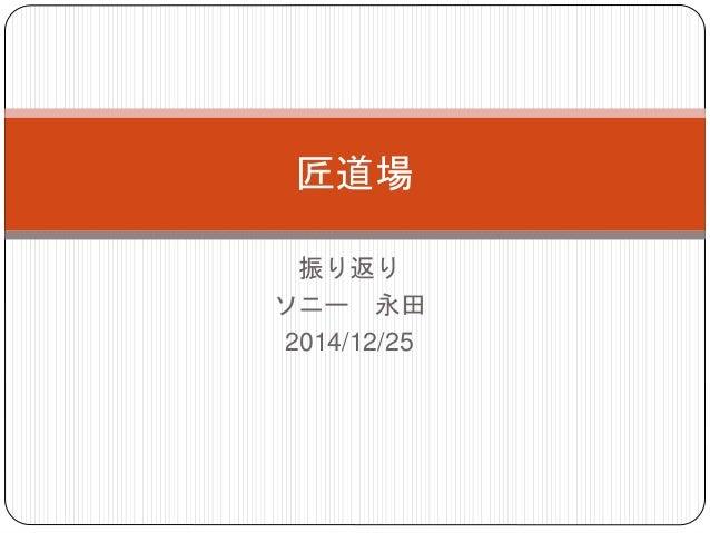 振り返り ソニー 永田 2014/12/25 匠道場