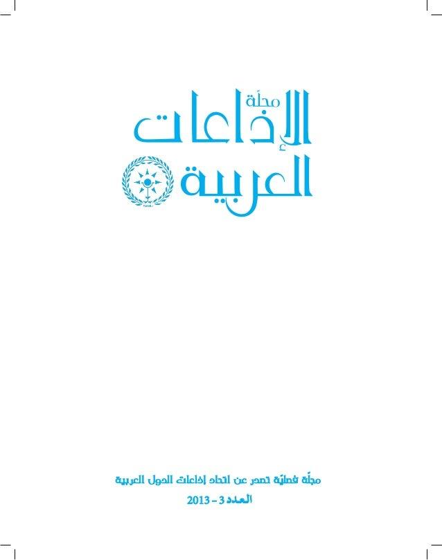 ّ مجلة فصلية تصدر عن اتحاد إذاعات الدول العربية ّ  الـعـدد 3 - 3102