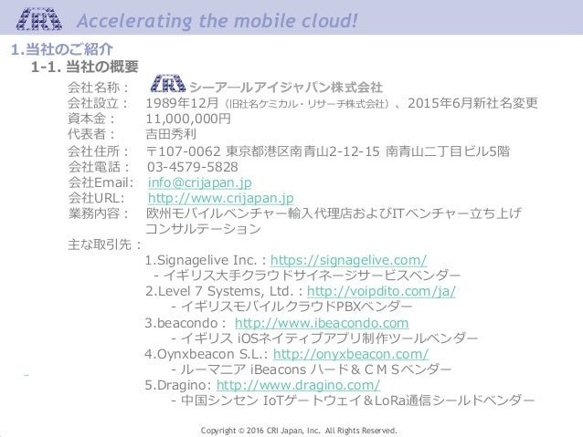 Accelerating the mobile cloud! Copyright © 2016 CRI Japan, Inc. All Rights Reserved. 会社名称: シーア―ルアイジャパン株式会社 会社設立: 1989年12月(...