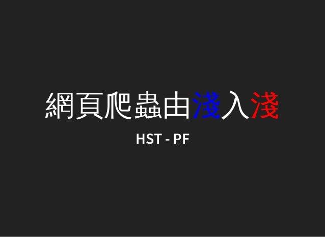 網頁爬蟲由淺入淺 HST - PF