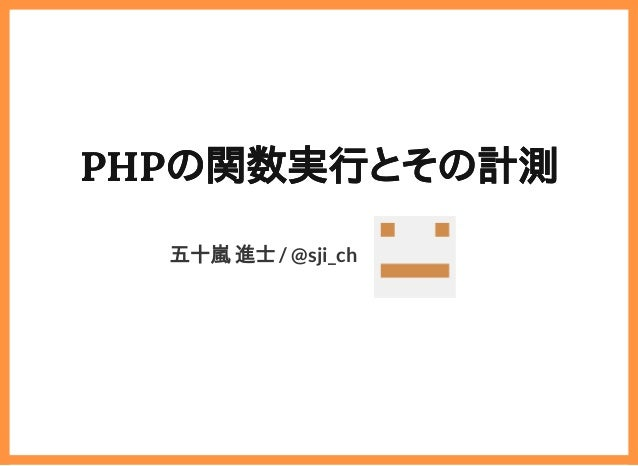 2019/6/29 reveal.js localhost:8000/?print-pdf/#/ 1/78 PHPの関数実行とその計測PHPの関数実行とその計測 五十嵐 進士 / @sji_ch