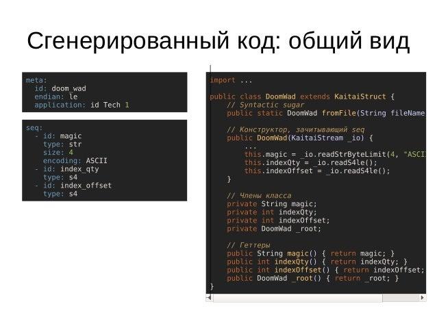 Обратная разработка бинарных форматов с помощью Kaitai Struct