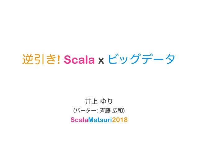 ! Scala x ScalaMatsuri2018