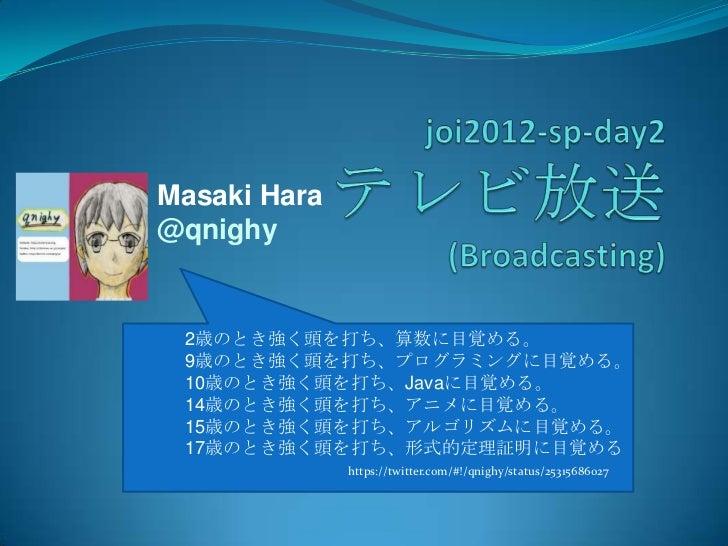 Masaki Hara@qnighy 2歳のとき強く頭を打ち、算数に目覚める。 9歳のとき強く頭を打ち、プログラミングに目覚める。 10歳のとき強く頭を打ち、Javaに目覚める。 14歳のとき強く頭を打ち、アニメに目覚める。 15歳のとき強く頭...