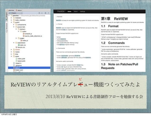 ReVIEWのリアルタイムプレギュー機能つくってみたよ 2013/8/10 ReVIEWによる書籍制作フローを勉強する会 ビ 13年8月10日土曜日