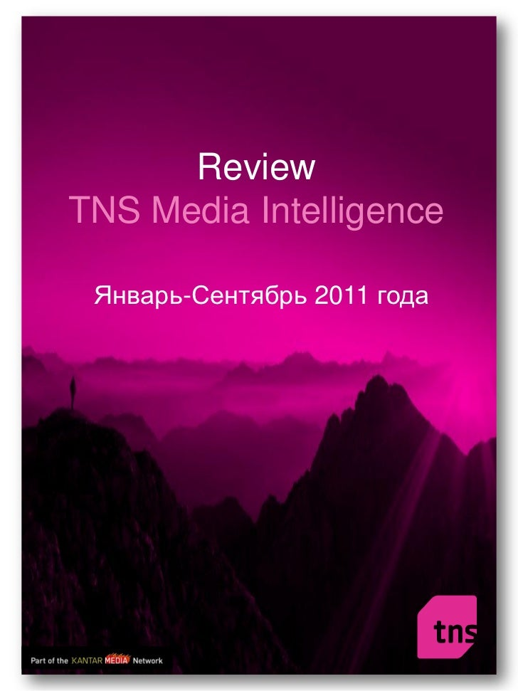 ReviewTNS Media Intelligence Январь-Сентябрь 2011 года