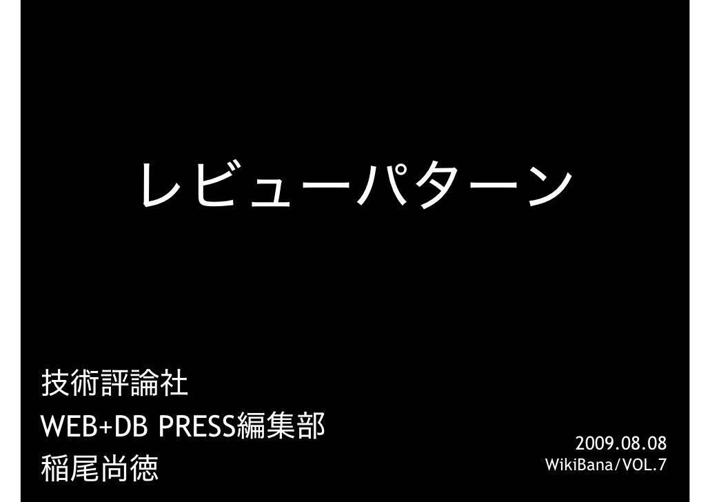 レビューパターン   技術評論社 WEB+DB PRESS編集部      2009.08.08 稲尾尚徳              WikiBana/VOL.7