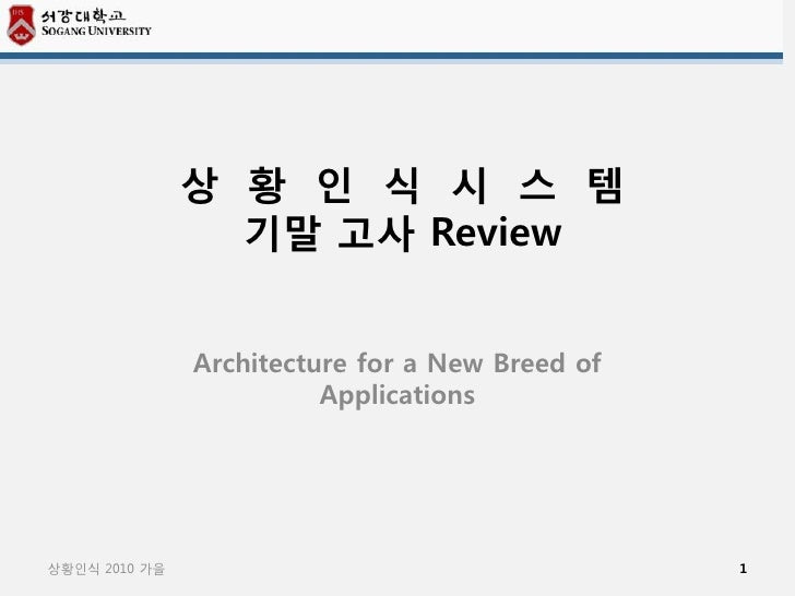 상 황 인 식 시 스 템                 기말 고사 Review               Architecture for a New Breed of                         Applicati...