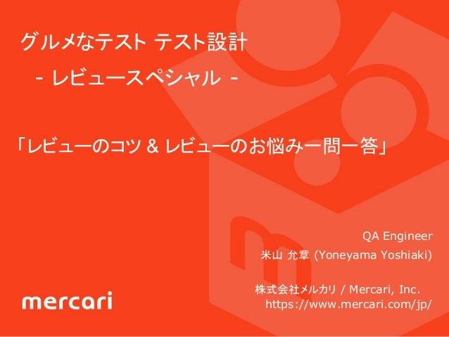グルメなテスト テスト設計 - レビュースペシャル - QA Engineer 米山 允章 (Yoneyama Yoshiaki) 株式会社メルカリ / Mercari, Inc. https://www.mercari.com/jp/ 「レビ...